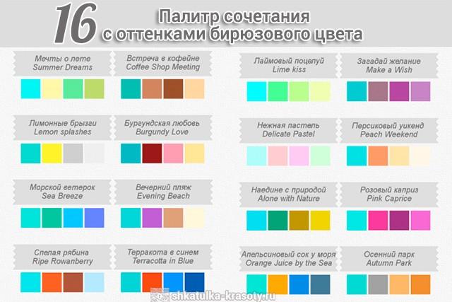 Цвет лайм в одежде сочетание