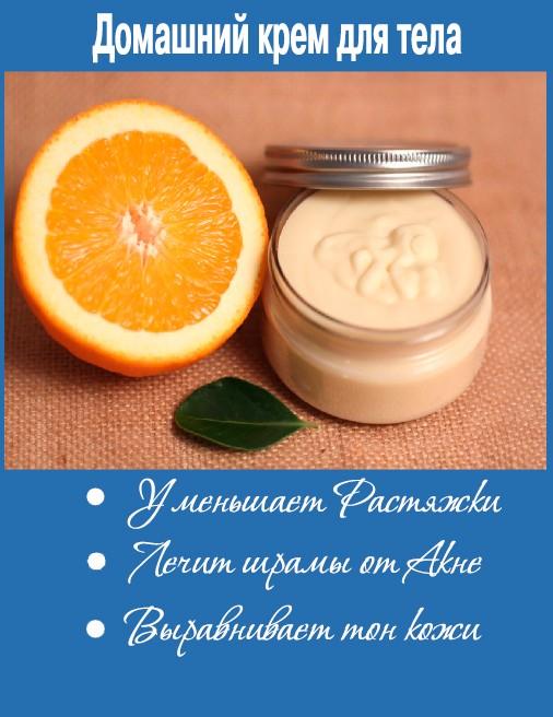 Рецепт домашнего крема для тела