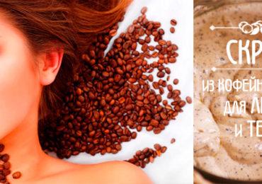 Скраб из кофейной гущи в домашних условиях для лица и тела