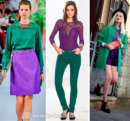 Сочетание цветов в одежде зеленый и фиолетовый