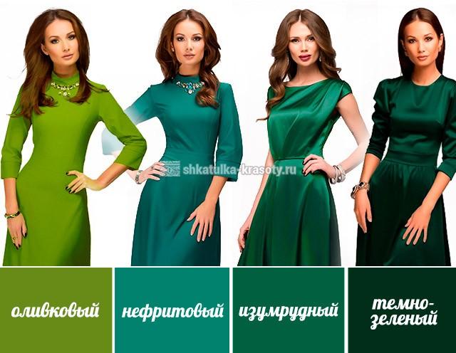 оттенки зеленого цвета