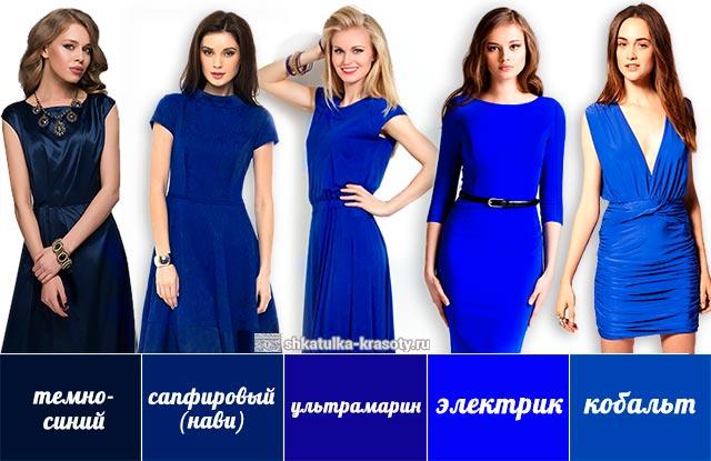 цвет одежды электрик фото