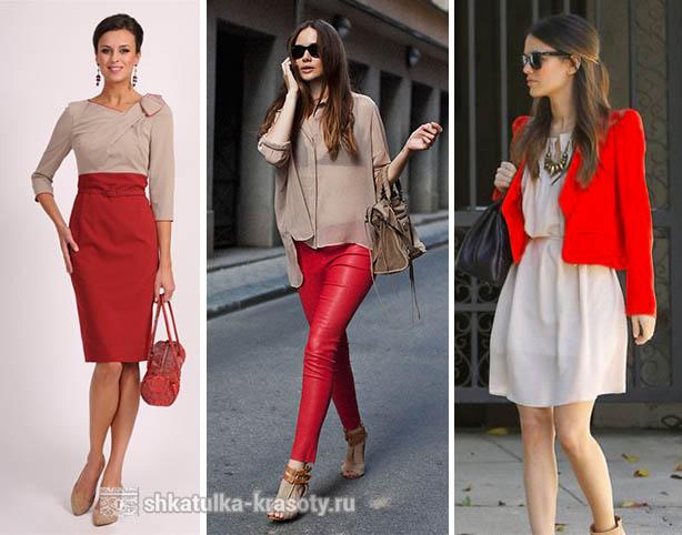 Сочетание цветов в одежде красный и бежевый