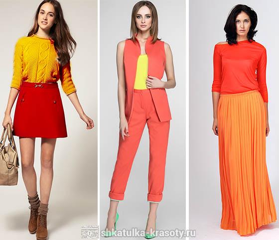 Сочетание цветов в одежде красный и оранжевый, желтый