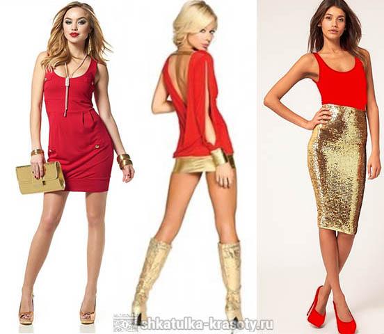 Сочетание цветов в одежде красный и золотой