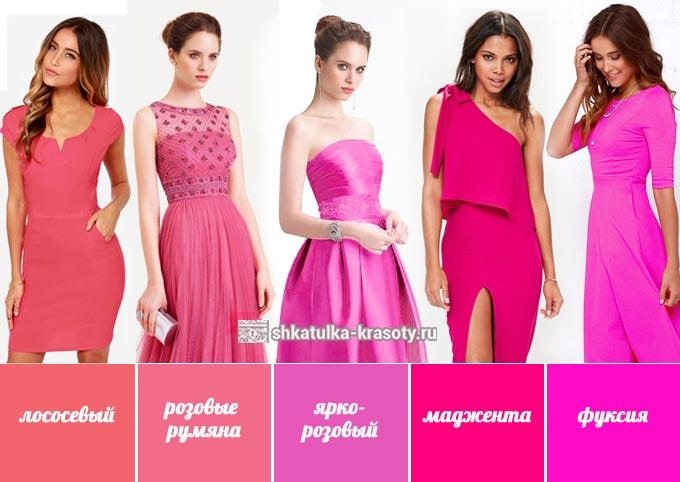 оттенки розового цвета в одежде