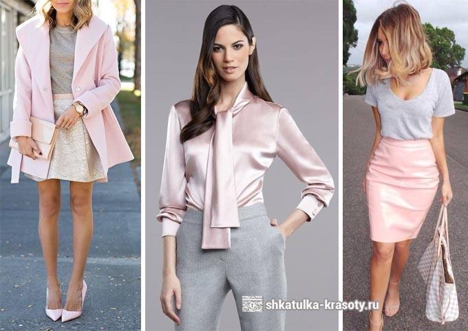 розовый и серый в одежде