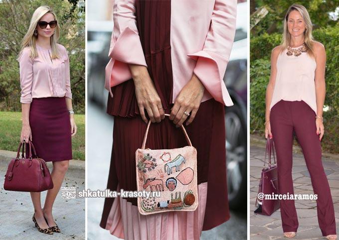 розовый с бордовым сочетание в одежде