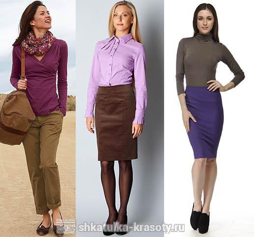 Сочетание цветов в одежде коричневый и фиолетовый, сиреневый