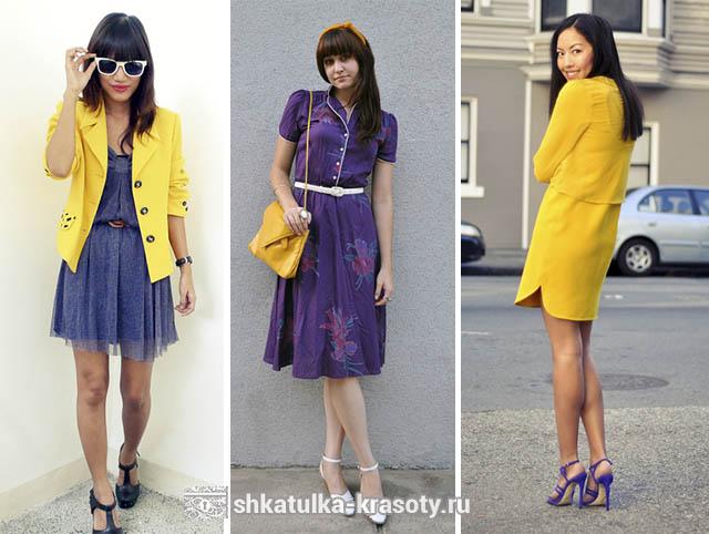 Сочетание цветов в одежде фиолетовый и желтый