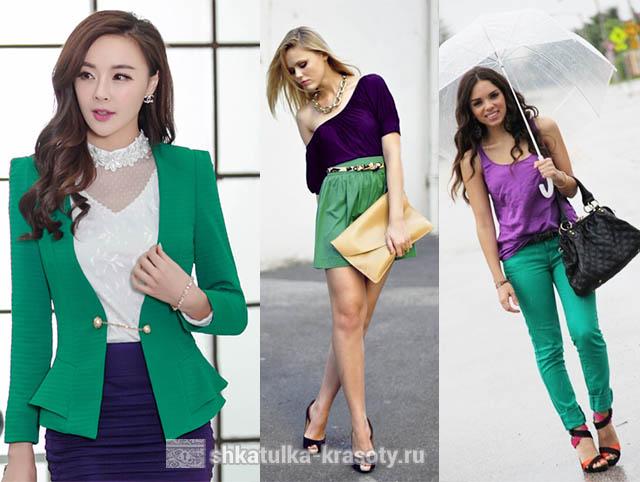 Сочетание цветов в одежде фиолетовый и зеленый