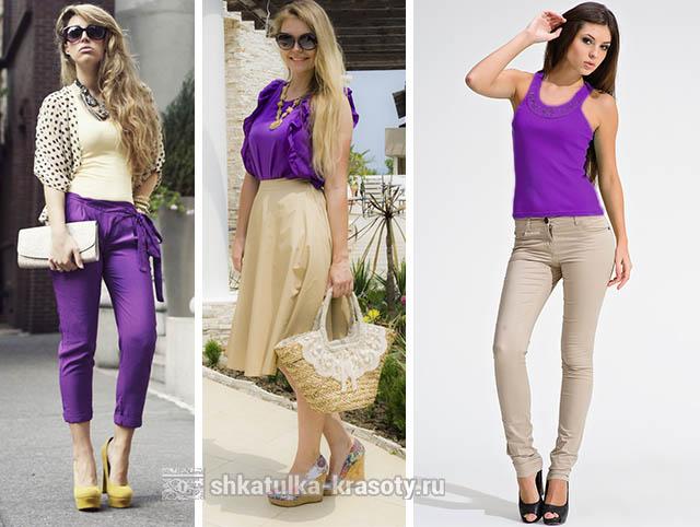 Сочетание цветов в одежде фиолетовый и бежевый