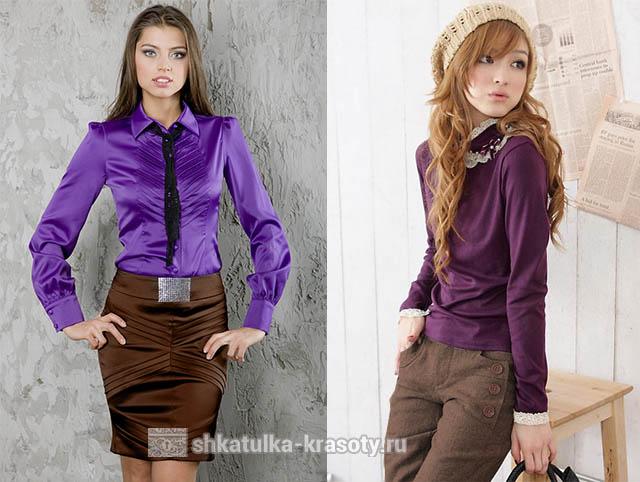 Сочетание цветов в одежде фиолетовый и коричневый