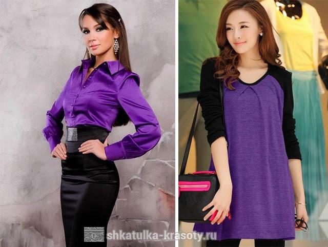 Сочетание цветов в одежде фиолетовый и черный