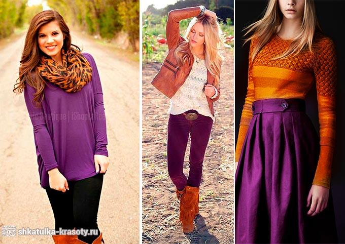 коричневый и фиолетовый в одежде