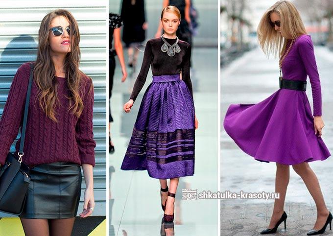фиолетовый и черный в одежде