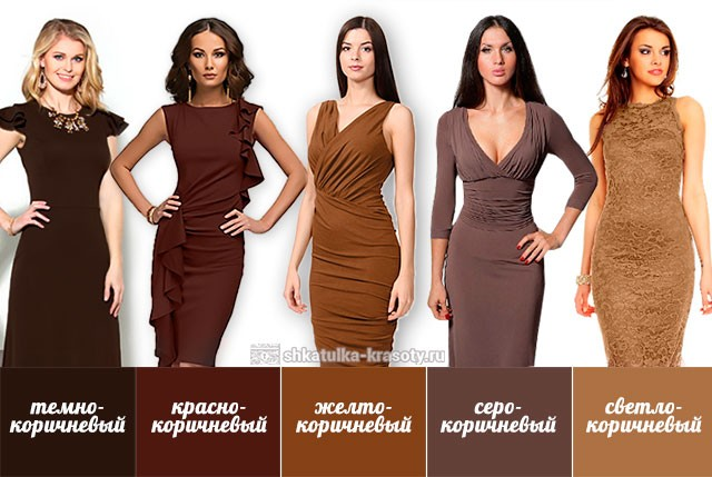 К коричневому цвету какой цвет подойдёт