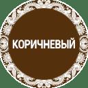 сочетание цветов в одежде коричневый
