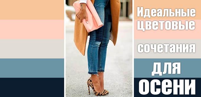 Модные цвета одежды Осень