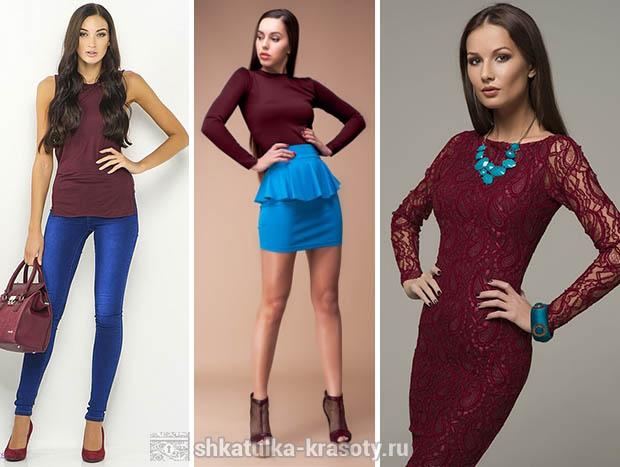 Сочетание цветов в одежде бордовый