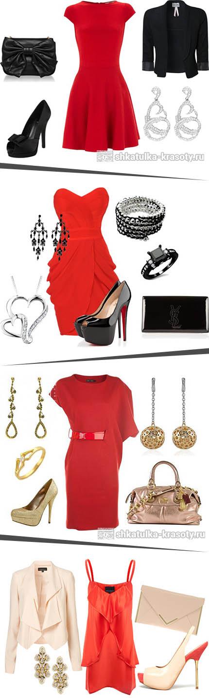 С чем носить красное платье. Подборка аксессуаров