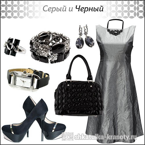 Аксессуары к серому платью. С чем носить серое платье. Фото. Серый и Черный