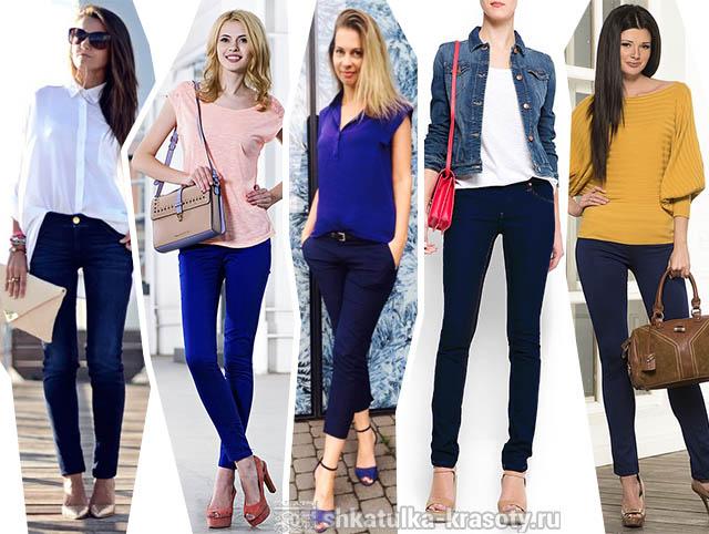 сочетание темно синие брюки