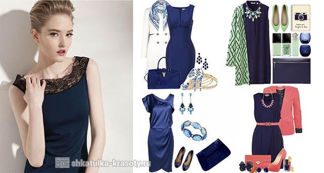 Какие цвета сочетаются с тёмно синим в одежде
