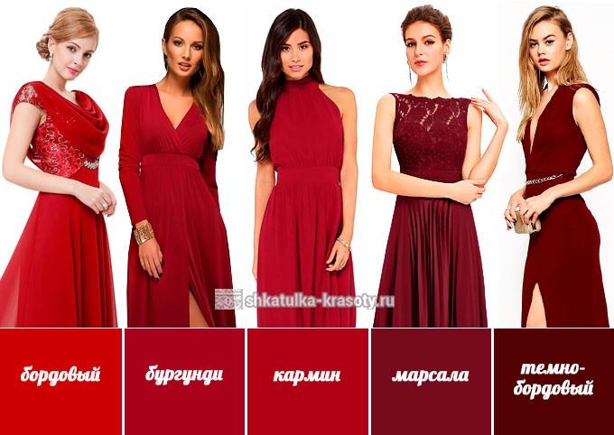 оттенки бордового цвета в одежде