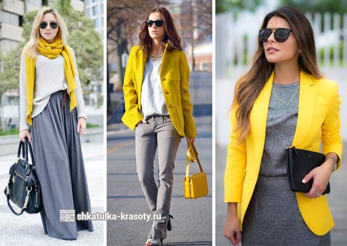 сочетание серого и желтого в одежде
