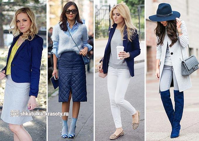 серый с синим в одежде