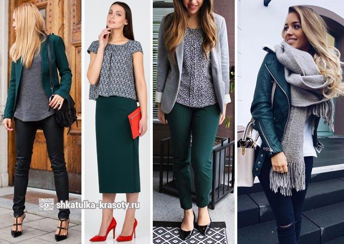 сочетание темно-зеленого и серого в одежде