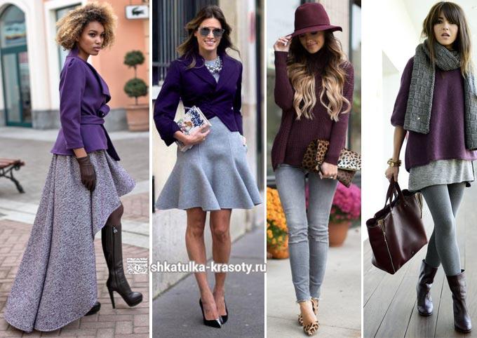 серый и фиолетовый в одежде