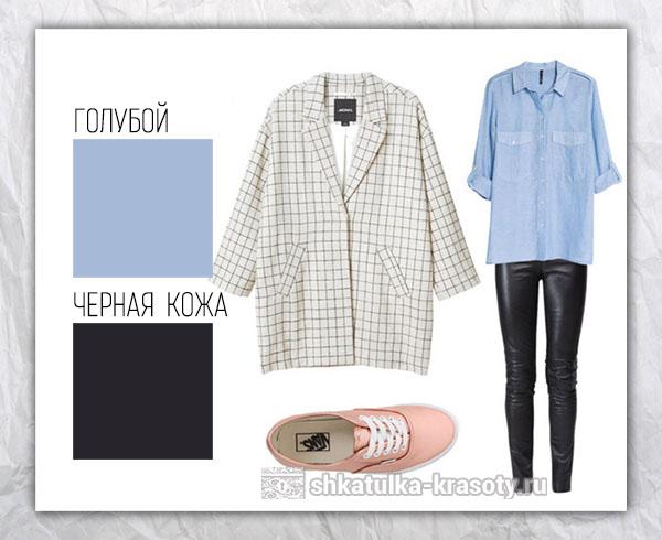 Цветовые сочетания в одежде голубой