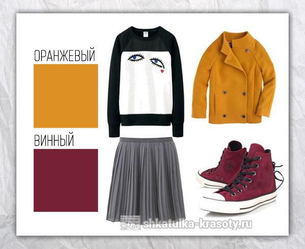 Цветовые сочетания в одежде оранжевый
