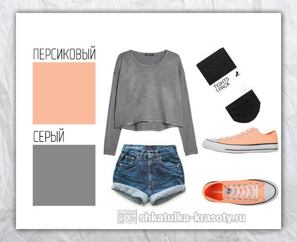 Цветовые сочетания в одежде персиковый