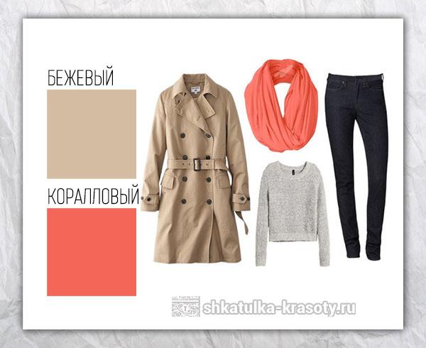 Цветовые сочетания в одежде бежевый и коралловый