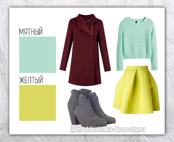 Цветовые сочетания в одежде мятный и желтый