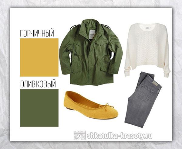 Цветовые сочетания в одежде горчичный и оливковый