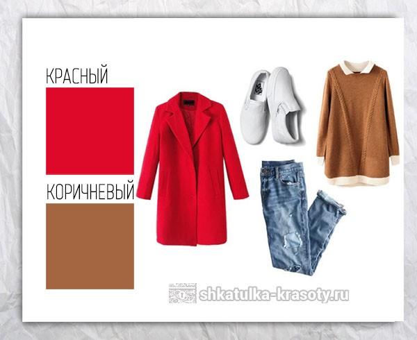Цветовые сочетания в одежде красный и коричневый