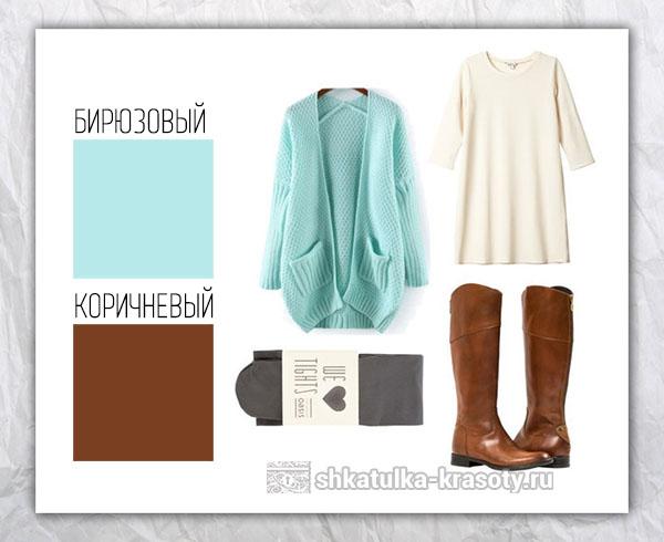 Цветовые сочетания в одежде бирюзовый