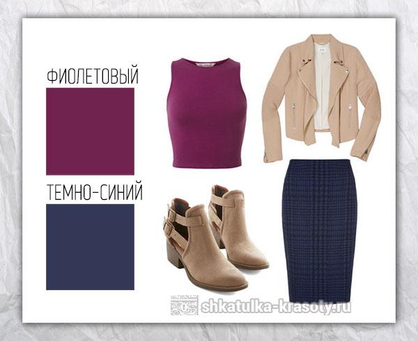 Цветовые сочетания в одежде фиолетовый