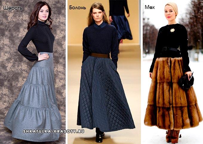 длинная юбка зимой из шерсти, твида, меха