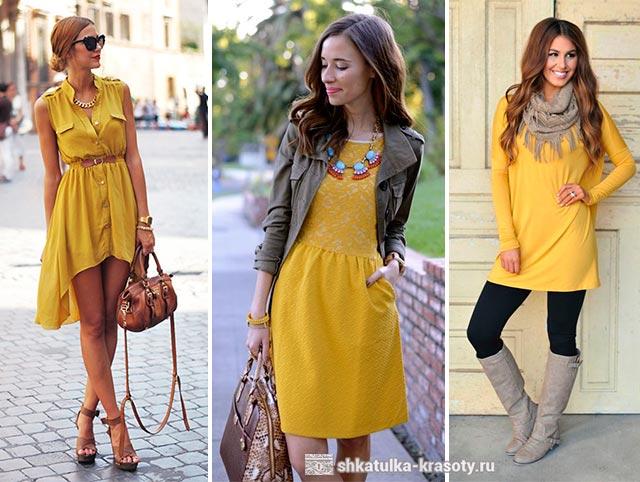 горчичное платье с чем носить