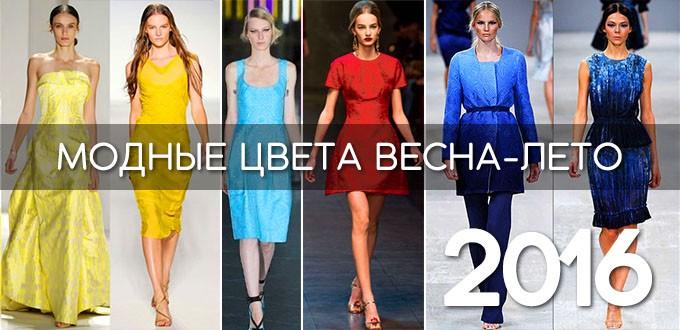 Модные цвета одежды весна-лето 2016