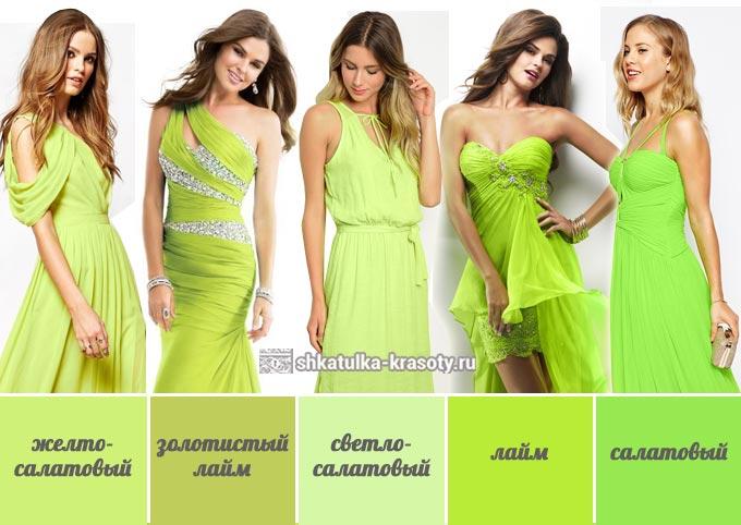 оттенки салатового цвета в одежде