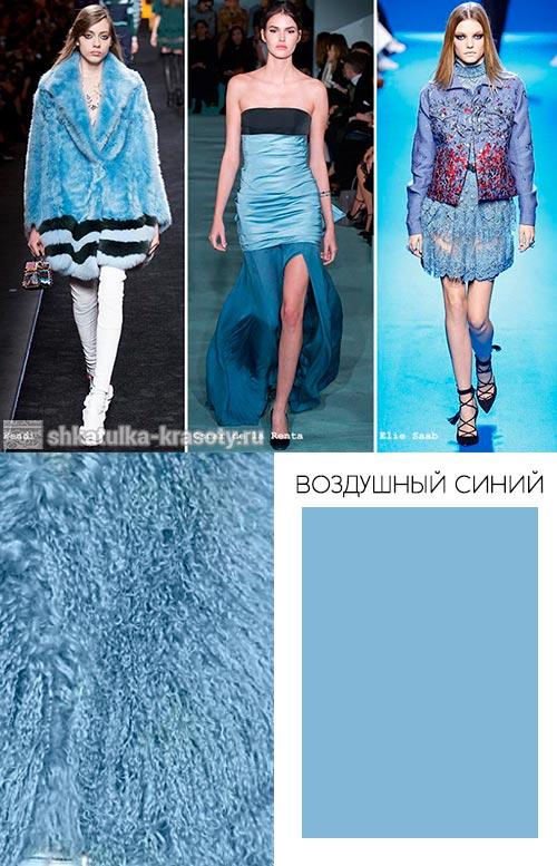 Модные цвета осень-зима 2016-2017