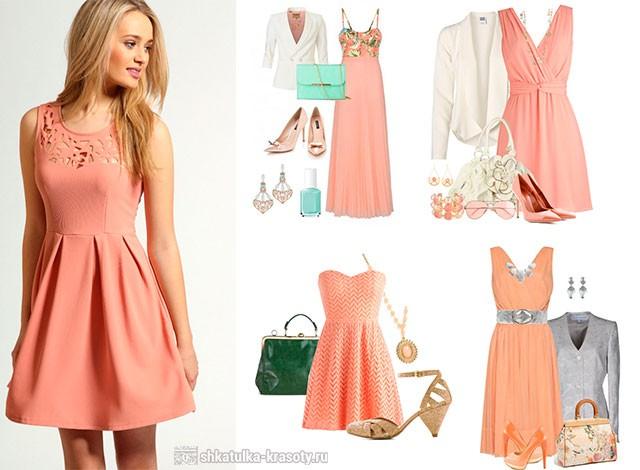 Персиковое платье. С чем носить