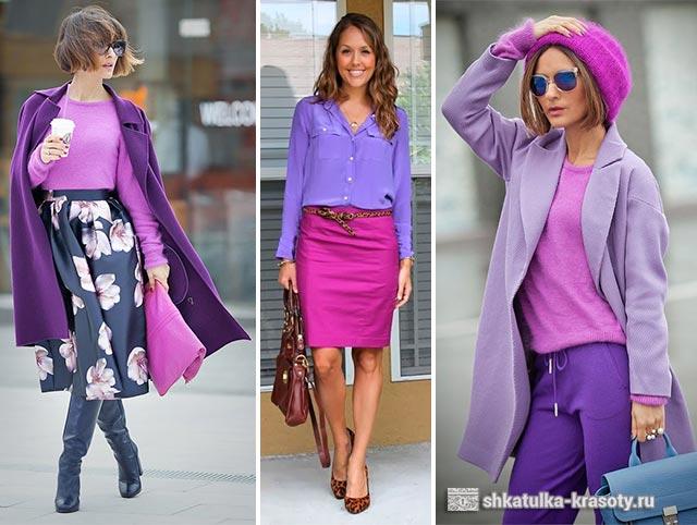 сочетание сиреневого цвета в одежде