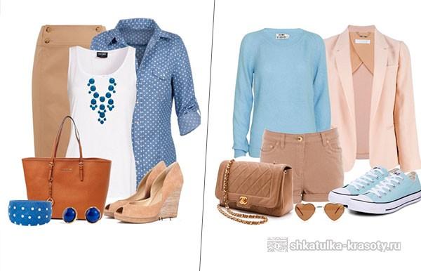 голубой и бежевый в одежде